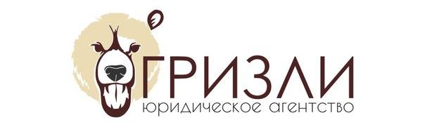 Гризли: юридическое агентство, помощь дольщикам, арбитражный суд, банкротство