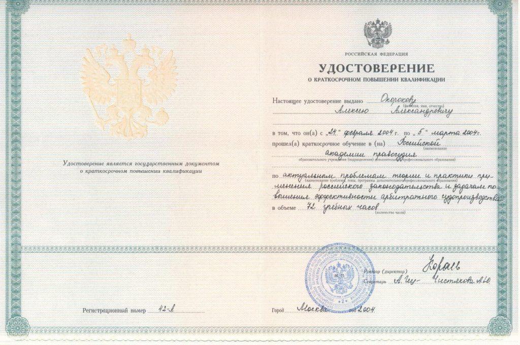 Повышение квалификации 2004