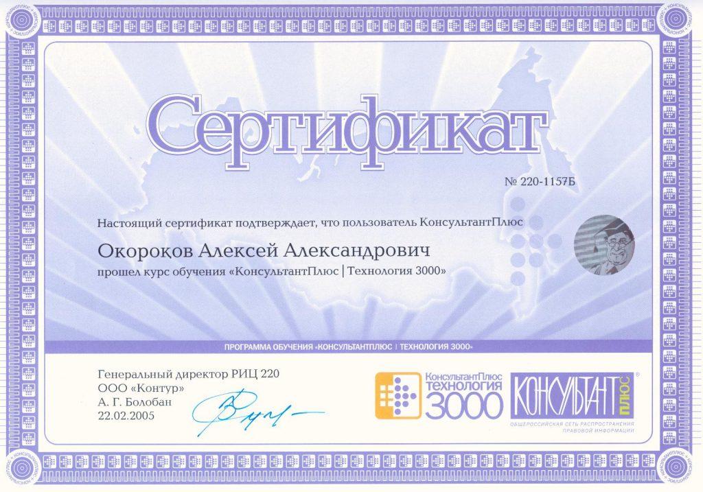 Сертификат Консультант+