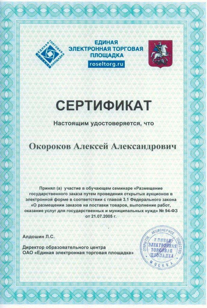 Сертификат Торговой площадки