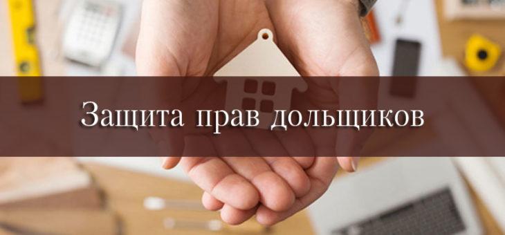 Защита прав дольщиков